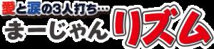 京橋 雀荘 まーじゃんリズム